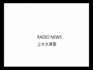Radio News JOUR330