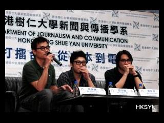 13/4/2010 郭子健、鄭思傑及林家棟:「《 打擂台 》- 從劇本到電影」