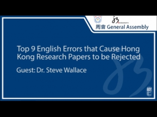 "Dr. Steve Wallace: ""Top 9 English Errors that Cause Hong Kong Research Papers to be Rejected"""