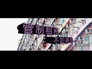 新聞敢批 2014 02 20 II