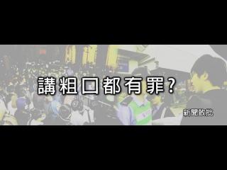 新聞敢批 2014 02 21 II