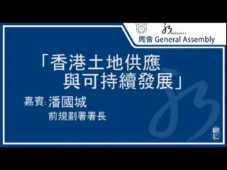 潘國城 :「香港土地供應與可持續發展」