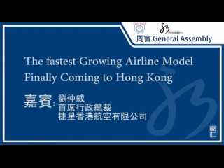 "劉仲威 : ""The Fastest Growing Airline Model Finally Coming to Hong Kong"""