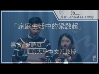 夏曉虹 : 「家庭生活中的梁啟超」