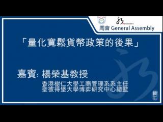 楊榮基 : 「量化寬鬆貨幣政策的後果」