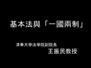 王振民:基本法與一國兩制
