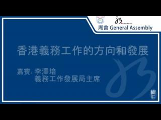 李澤培 : 「香港義務工作的方向和發展」