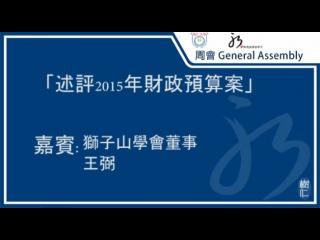 王弼 : 「述評2015年財政預算案」