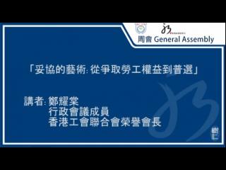 鄭耀棠 : 「妥協的藝術: 從爭取勞工權益到普選」