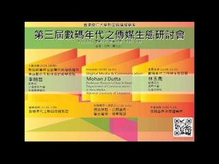 「第三屆(2015)數碼年代之傳媒生態發展:現在與未來」研討會開幕禮
